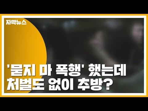 [자막뉴스] '묻지 마 폭행' 했는데...처벌도 없이 추방? / YTN