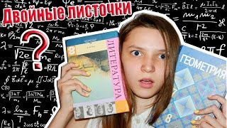 Школьные Лайфхаки // Как написать контрольную на отлично? // 2 часть // Nastya sun -_-