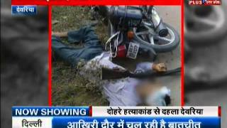 Double murder in Deoria; two brothers killed