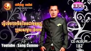SD VCD Vol 182 04 Bdey Doeng Khus Hery Khat Jame