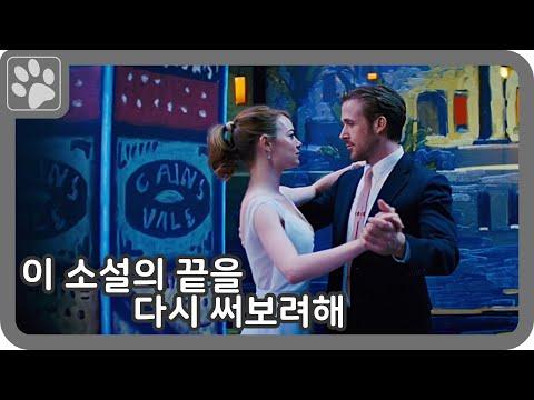 [영화리뷰] 가난한 피아니스트와 배우 지망생의 꿈에 대한 열정과 사랑에 관한 이야기 //  텔레토비 주의 (라라랜드 , 결말포함)