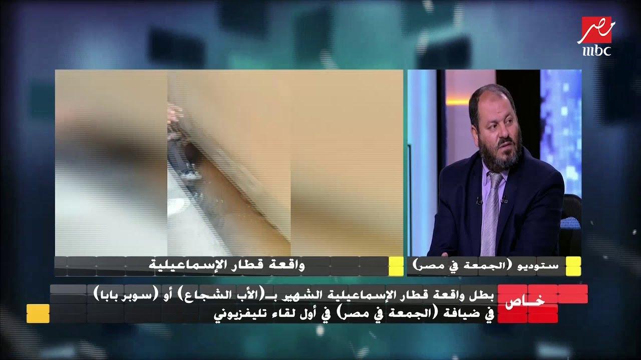 في أول لقاء تليفزيوني : بطل واقعة قطار الإسماعيلية يروي تفاصيل مفاجأة عن حادث القطار