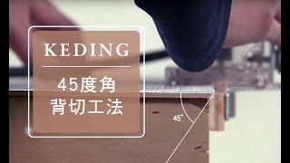 KD-2015-45度角背切工法 示範影片