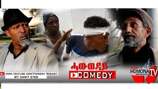 HDMONA - ሓውወዳይ ብ ዳዊት ኢዮብ HawWeday by Dawit Eyob - New Eritrean Comedy 2018