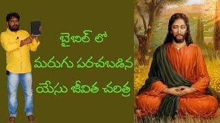 యేసు జీవిత రహస్యం బట్టబయలు||Karunakar Sugguna||Shivashakthi