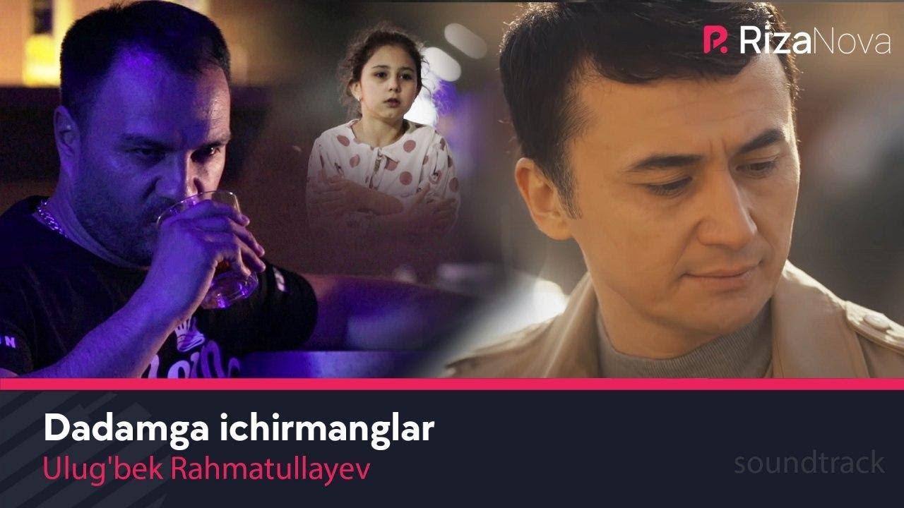 Ulug'bek Rahmatullayev - Dadamga ichirmanglar (Mazlumlar oilaviy xayotiy serial uchun soundtrack) My