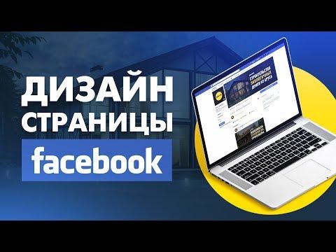Дизайн страницы Facebook в фотошопе. Как сделать дизайн Facebook?