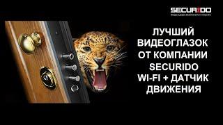 Видеоглазок Wi Fi датчик движения от компании Секуридо (SECURIDO)