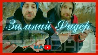 Зимний фидер на реке Сельчанка Две ночевки и рыбалка на Десногорском водохранилище