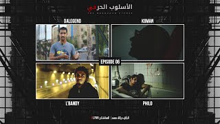 #L7RFI | Episode 06 الأسلوب الحرفي الحلقة