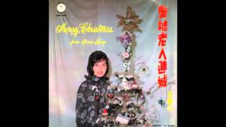 Grace Hong - Santa Claus Is Coming To Town (in Chinese)