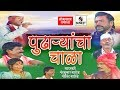 Pudharyancha Chala - Sumeet Music - Marathi Comedy Tamasha video