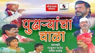 Pudharyancha Chala - Sumeet Music - Marathi Com...