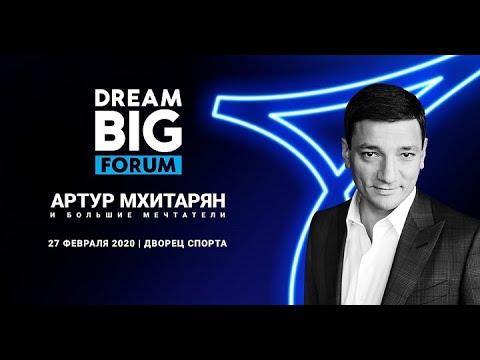 Выступление Артура Мхитаряна на Dream Big Forum 27.02.2020