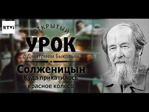 Открытый урок с Дмитрием Быковым. Урок 12. Солженицын. Куда прикатилось красное колесо