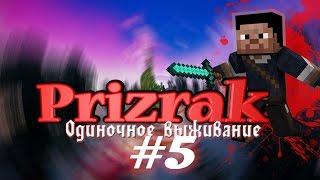 Minecraft стрим одиночное выживание 5 серия