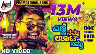 Enne Namdu Oota Nimdu | KANAKA Promotional Song 2017 | Duniya Vijay | R.Chandru | Naveen Sajju thumbnail