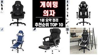#게이밍의자 인기상품 TOP10 순위 비교 추천