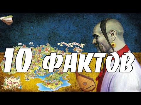 интересные знакомства украина