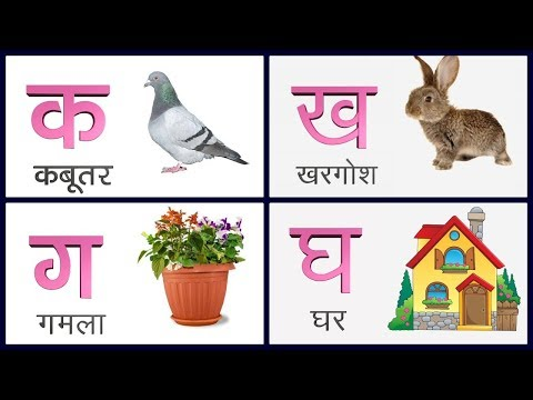 Hindi Varnamala Song with Pictures for Kids | Hindi Varnamala K KH G Gh