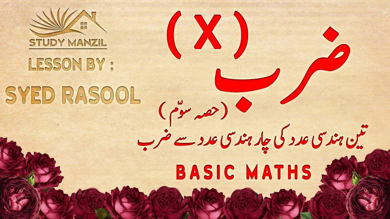 Multiplication in Urdu| ضرب۔ تین ہندسی عدد کی چار ہندسی عدد سے ضرب/Math's Basic concepts