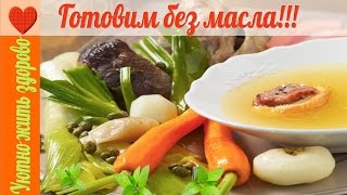 Готовим без масла/Food without oil !