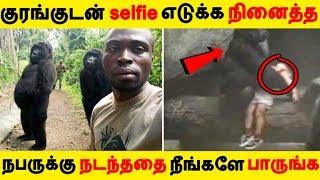 குரங்குடன் selfie எடுக்க நினைத்த நபருக்கு நடந்ததை நீங்களே பாருங்க | Tamil News |