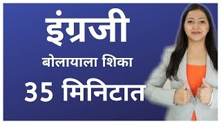 Spoken English Conversation  इगरज बलयल शक  Learn English Through Marathi