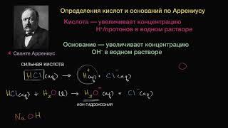 С.Аррениус. Определение кислоты как вещества (видео 1)   Кислоты и Основания   Химия