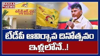 38th Anniversary Of Telugu Desam Party (TDP) Today | NEWS EXPRESS