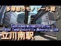 多摩都市モノレール線 立川南駅に登ってみた Tachikawa-Minami Station Tokyo Tama …