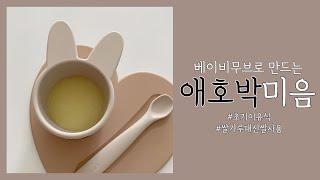 [초기이유식 1단계] 베이비무브로 애호박미음 만들기 /…
