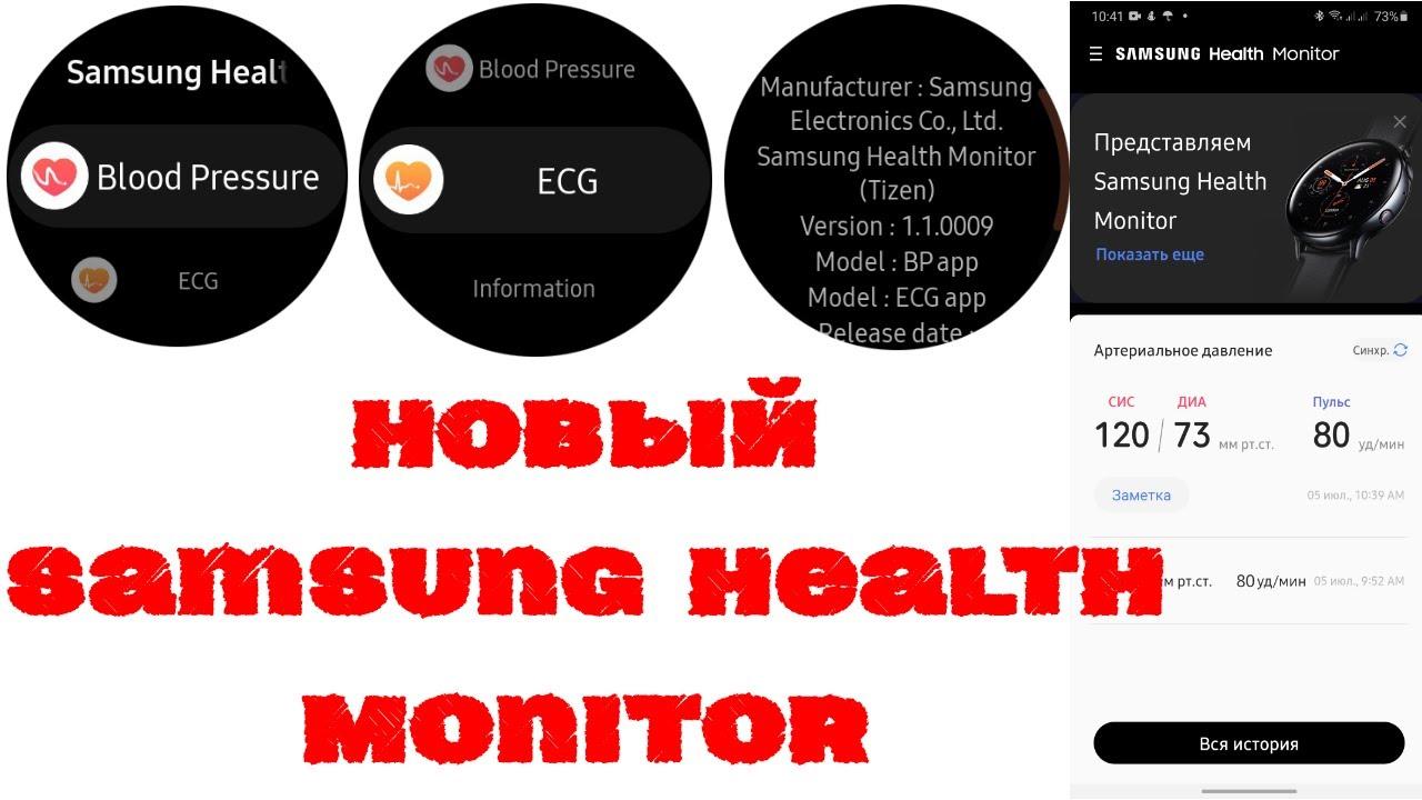 Samsung Health Monitor. Новая версия. Измерение кровяного давления на Watch active 2