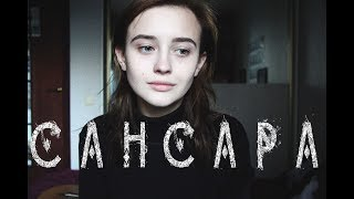 Баста - Сансара (cover by Valery. Y./Лера Яскевич) Mp3