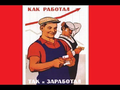 Хорошо ли жилось в Советском Союзе простому рабочему?
