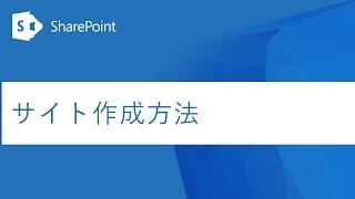 【SharePoint Tips】サイト作成方法 (Office 365 法人向け) thumbnail