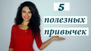 5 полезных привычек для стройности и здоровья