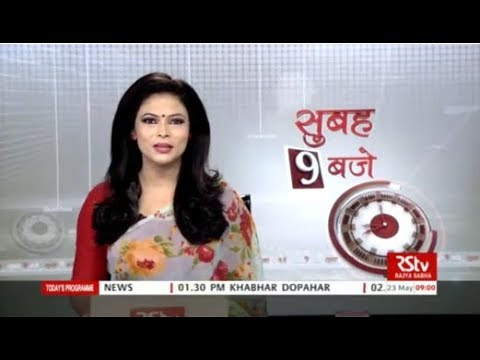 Hindi News Bulletin | हिंदी समाचार बुलेटिन – May 23, 2018 (9 am)