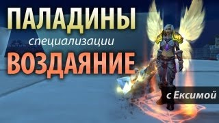 WoW Пандария гайд - Ретри паладин (интервью с Ексимой)