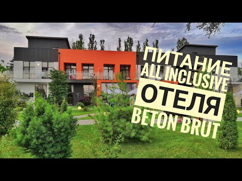 Шведский стол Анапа отель Бетон Брют Beton Brut Resort & Spa