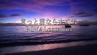 ROYALcomfort - きっと君なら大丈夫