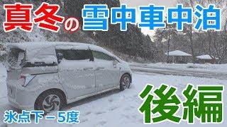 氷点下の山中で真冬の車中泊_後編【暖房器具無しの車中泊】