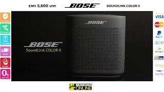 พรีวิว : Bose Soundlink Color II