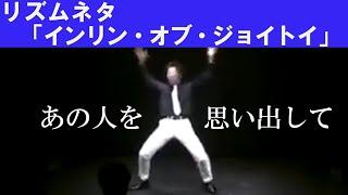 村民代表南川「インリンオブジョイトイ」 インリン・オブ・ジョイトイ 検索動画 3