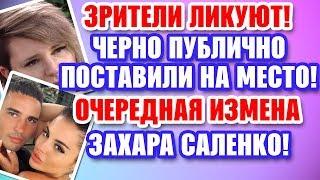 Дом 2 Свежие новости и слухи! Эфир 10 ФЕВРАЛЯ 2020 (10.02.2020)
