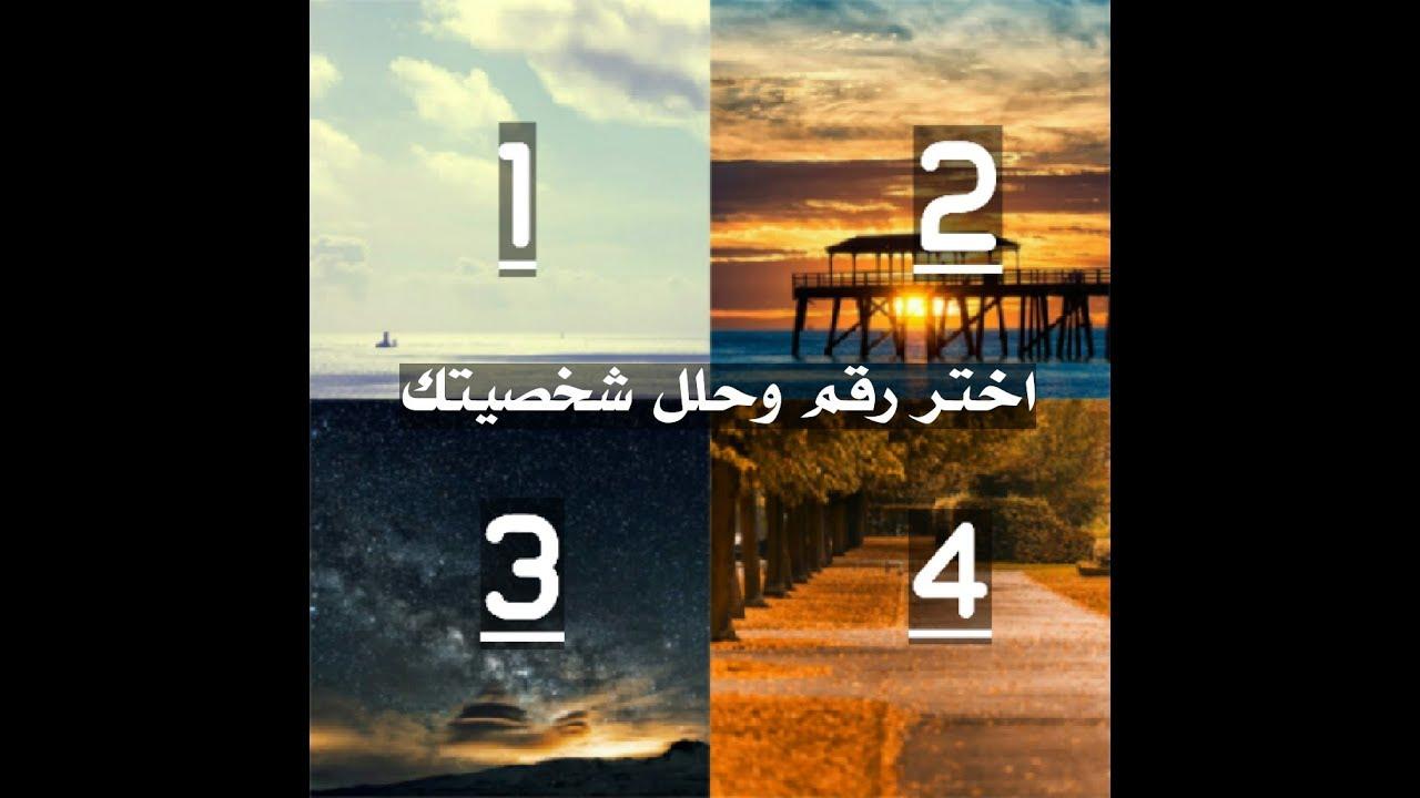 أختر رقم من 1 إلى 9 وسأعرف