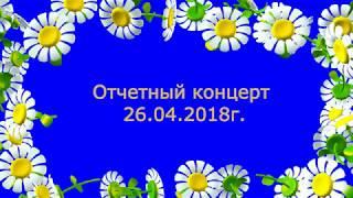 """Отчетный концерт образцового хореографического ансамбля """"Рамонкі"""" 26.04.2018г."""