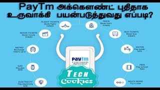 How To Create A New Paytm Account | Wallet Apps | Tech Cookies