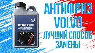 Антифриз Volvo I Как можно обслуживать систему охлаждения Volvo?