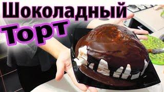 Шоколадный ТОРТ / Бисквитный торт с бананами и глазурью